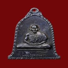 เหรียญระฆัง ปี 2516 บล็อคเสาอากาศ (นิยม) หลวงพ่อเกษม เขมโก 2