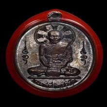 เหรียญหลังพรหม วัดคานหาม เนื้อทองแดง หลวงปู่สีห์ วัดสะแก 1