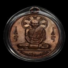 เหรียญหลังพรหม วัดคานหาม เนื้อทองแดง หลวงปู่สีห์ วัดสะแก 2