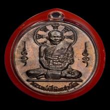 เหรียญหลังพรหม วัดคานหาม เนื้อนวโลหะ หลวงปู่สีห์ วัดสะแก