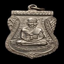 หลวงปู่ทวดเลื่อนสมณศักดิ์เนื้ออัลปาก้าปี08ตัวตัดหยาบ(ทองแดง)