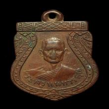 เหรียญหลวงพ่อเกิน วัดบางค้อ จังหวัดนนทบุรี