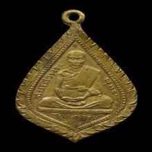 เหรียญรุ่นแรกสมเด็จพระพุทธโฆษาจารย์เจริญ วัดระฆัง ปี2470