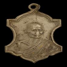 เหรียญหลวงพ่อสุนทร สมาจาร (พรหม) วัดกัลยา 2476