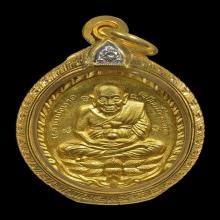 เหรียญหลวงปู่ทวดเปิดโลก ปี32 หลวงปู่ดู่ วัดสะแก