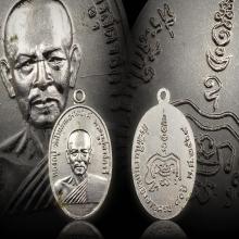 เหรียญสุตาธิการี 2509 ทองแดงชุบนิกเกิ้ล หลวงพ่อทองอยู่