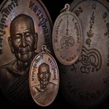 เหรียญดับดาว(1) หลวงพ่อทองอยู่ วัดใหม่หนองพะอง
