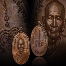 เหรียญดับดาว(2) หลวงพ่อทองอยู่ วัดใหม่หนองพะอง