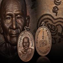 เหรียญดับดาว(3) หลวงพ่อทองอยู่ วัดใหม่หนองพะอง