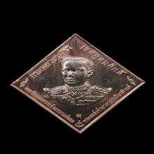 เหรียญกรมหลวงชุมพร หลัง ท้าวเวสสุวรรณ  รุ่น