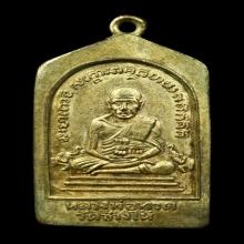 เหรียญห้าเหลี่ยม หลวงปู่ทวด ปี2508 พิมพ์นิยม ทองแดงกะไหล่ทอง