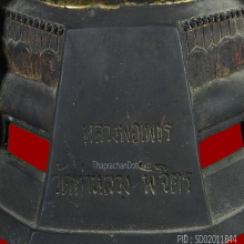หลวงพ่อเพชร วัดท่าหลวง จ.พิจิตร 5.5นิ้ว ปี2500 ดินไทย