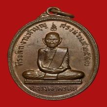 เหรียญสรงน้ำหลวงพ่อพรหม ปี17