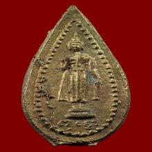 เหรียญหล่อใบมะยมพระร่วงโรจนฤทธิ์ ปี2487