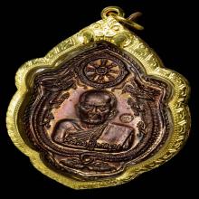 เหรียญมังกรคู่ หลวงปู่หมุน รุ่นเสาร์ห้ามหาเศรษฐี ปี43