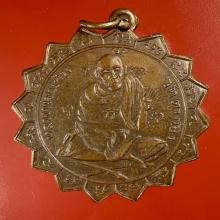 เหรียญจักรเพชรหลวงพ่อแช่มวัดตาก้อง พิมพ์สองหู