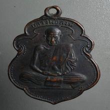 เหรียญเสมาหลวงพ่อสงฆ์วัดเจ้าฟ้าศาลาลอยรุ่น2ปี2511 นิยมฟันหนู