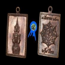 เหรียญแสตมป์จตุคามรามเทพ รุ่นแรก ปี2530