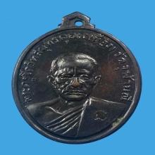 เหรียญหลวงพ่อเนื่อง วัดจุฬามณี รุ่นแรก ปี 2511