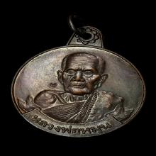 เหรียญหมุนเงินหมุนทอง หลวงปู่หมุน ประคำ 18 เม็ด หนา