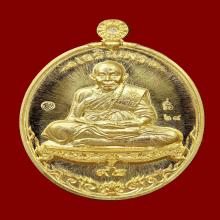 เหรียญเจริญพร รุ่นเศรษฐีรวยมหาเฮง หลวงปู่เฮง