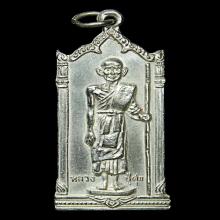 ty. เหรียญยืนหลวงปู่ศุข ปี 2519 เนื้อเงิน หลวงพ่อกวยเสก