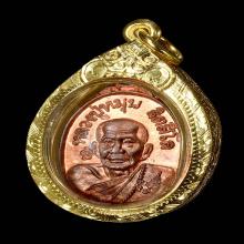 เหรียญเม็ดแตง หลวงปู่หมุน รุ่นเสาร์ห้าบูชาครู บล๊อคนิยม