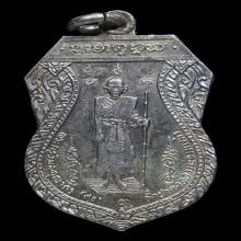 EF.เหรียญหลวงปู่ศุข รุ่นศาลหลักเมืองชัยนาท ปี 2521 เนื้อเงิน