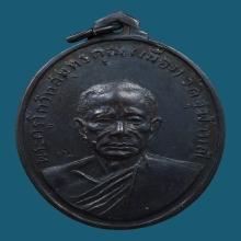 เหรียญรุ่นแรกหลวงพ่อเนื่อง วัดจุฬามณี ปี 2511 พร้อมกล่องเดิม