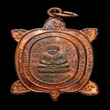 เหรียญหลวงปู่หลิว รุ่นมหาลาภ เนื้อทองแดง บล๊อกนวะ ปี๓๖ (2)