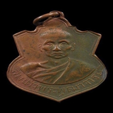 เหรียญสมเด็จพระพุฒาจารย์(เข้ม) วัดพระเชตุพนฯ รุ่นแรก ปี 2472