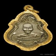 เหรียญ หลวงพ่อคง วัดชำป่างาม (เนื้ออัลปาก้า)