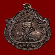 เหรียญมังกรคู่ เสาร์5มหาเศรษฐี หลวงปู่หมุน