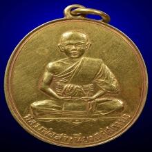 เหรียญรุ่นแรกเนื้อทองคำ หลวงพ่อสำเนียง อยู่สถาพร