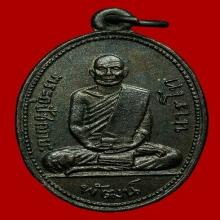 เหรียญหลวงพ่อพัฒน์ ทองแดงรมดำ 5แตก สวยเดิมๆ ปี05