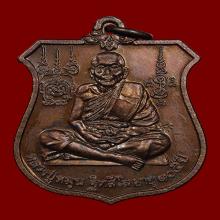 เหรียญนารายณ์ทรงครุฑโค๊ตมะ หลวงปู่หมุน ฐิตสีโล