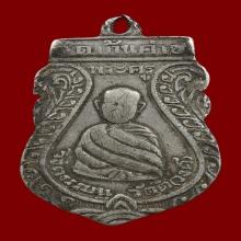เหรียญหลวงพ่อวงศ์ วัดบ้านค่าย รุ่น 2