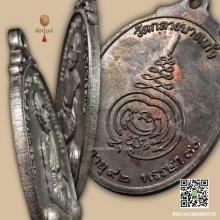 เหรียญฉลองอายุ 92 ปี หลวงปู่เพิ่ม วัดกลางบางแก้ว นวะแก่เงิน