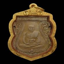 เหรียญปลงศพ หลวงปู่ชู วัดนาคปรก 2478