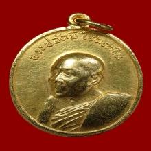 เหรียญทองคำพระปลัดมิ โชตรโน ปี2512