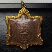 เต่าปลดหนี้ รุ่นแรก ปี 36 โค้ดทองคำ หายาก เลี่ยมทองพร้อมใช้