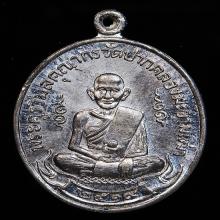 PGเหรียญหลวงปู่ศุข ปี 2519 เนื้อตะกั่วลองพิมพ์ หลวงพ่อกวยเสก