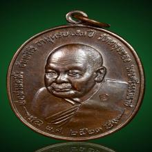 เหรียญพ่อท่านคลิ้ง หลัง ภปร. บล็อก พ.ศ.มีขีด วัดถลุงทอง ปี21