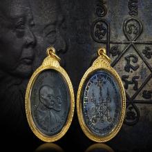 เหรียญโบสถ์ลั่น หลวงพ่อแดง บล็อคนิยม (ตา2ชั้น+เสาอากาศ)