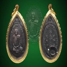 เหรียญรุ่นแรก หลวงปู่แผ้ว บล็อคนิยม วัดกำแพงแสน นครปฐม