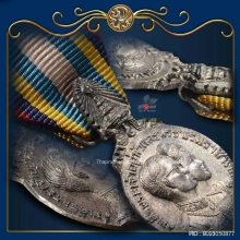 เหรียญย่อเสด็จเยือนอเมริกา และทวีปยุโรป ปี 03 เนื้อเงิน