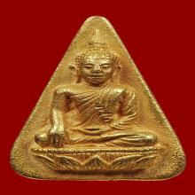 สมเด็จนางพญาจิตรลดา สก. 5 รอบ 2535  เนื้อทองคำ