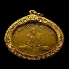 เหรียญรุ่นแรกหลวงพ่อกวย ปี2504