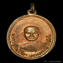 : เหรียญหลวงพ่อวิริยังค์ รุ่นแรก เนื้อทองแดง