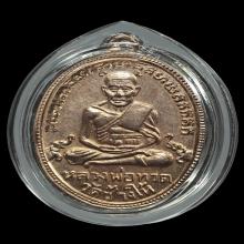 เหรียญ ล.พ.ทวด รุ่น2 ปี2502 กะไหล่นาก หายากสุดๆ